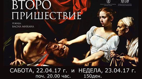 Струмичкиот театар задутре со премиерна изведба на претставата  Второто пришествие