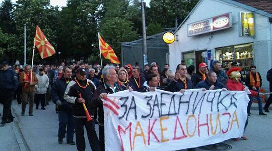 Протестен марш на  за Заедничка Македонија  во Куманово