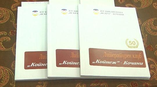 Во Кочани одбележан Денот на книгата и авторското право