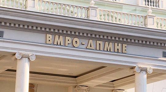 ВМРО ДПМНЕ  Правосудните органи не работат согласо закон  туку по диктат на власта