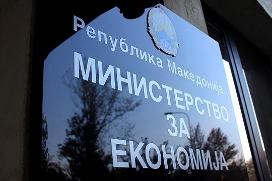 Министерството за економија обjави голем број документи од интерес за јавноста