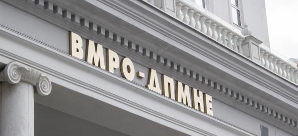 ВМРО ДПМНЕ  Македонија е заробена држава од хунтата  денеска протест пред затворот во Шуто Оризари во 18 часот