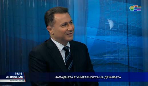 Груевски  Кога еден дел од политичарите не ја штитат државата  само народот може да ја одбрани