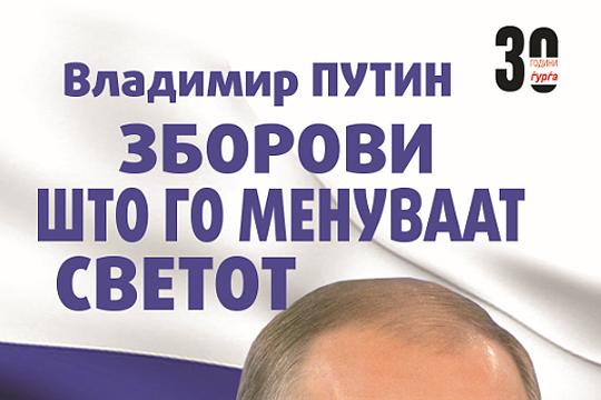 Промоција на книгата со најзначајните статии и обраќања на Путин