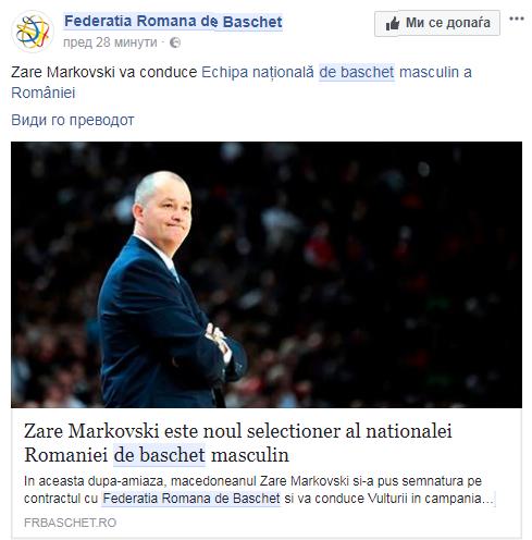 Заре Марковски селектор на Романија
