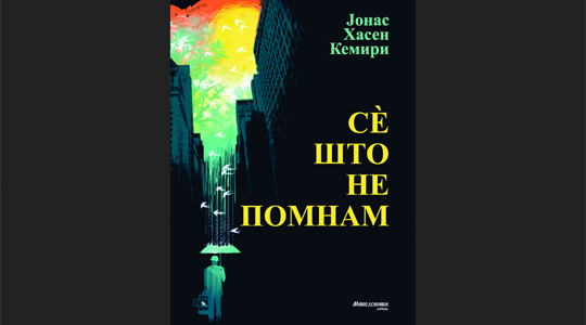 Објавен превод на роман од современиот шведски писател Кемири