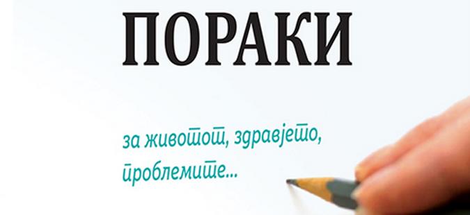 Промоција на книга од академик Нада Поп Јорданова