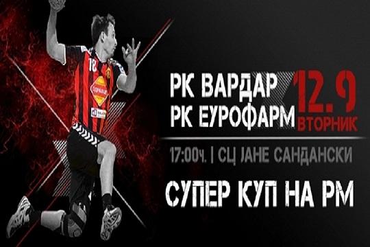 Вардар и Еурофарм Работник во меч од Супер Купот на Македонија