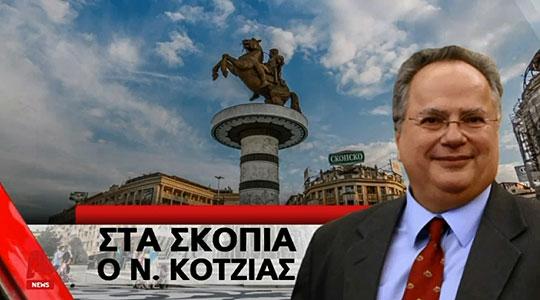 Грчка Алфа ТВ  Коѕијас во следните денови ќе го посети Скопје