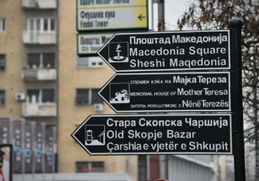 Повеќејазични патни ознаки се поставуваат во Скопје