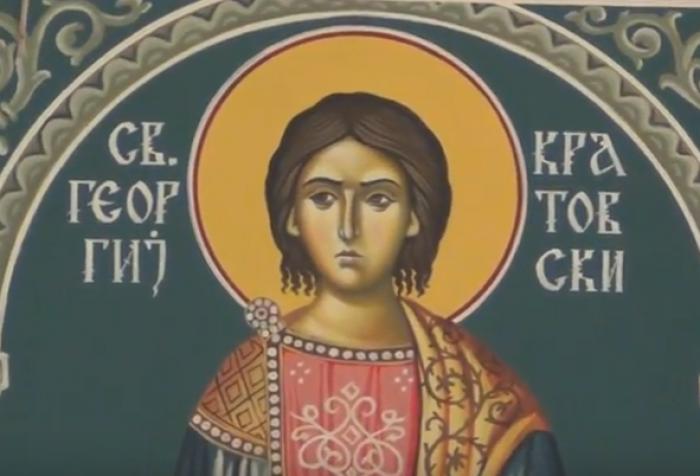 Свети маченик Георгиј Кратовски