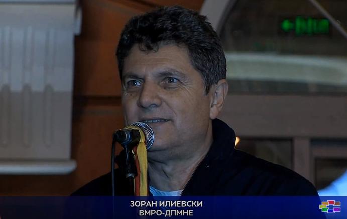 Протест на ВМРО ДПМНЕ пред Министерството за правда