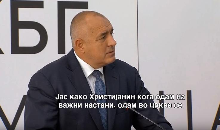 Заев и Борисов не се мешаат во црковни работи  но охрабруваат на решение