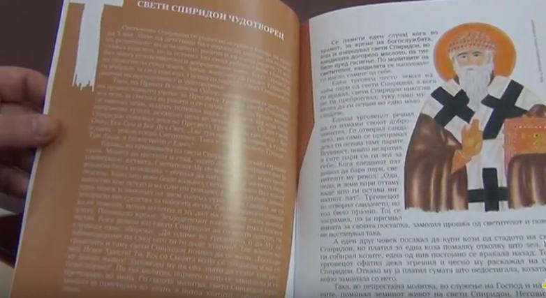 Прва книга со житија на светители за деца