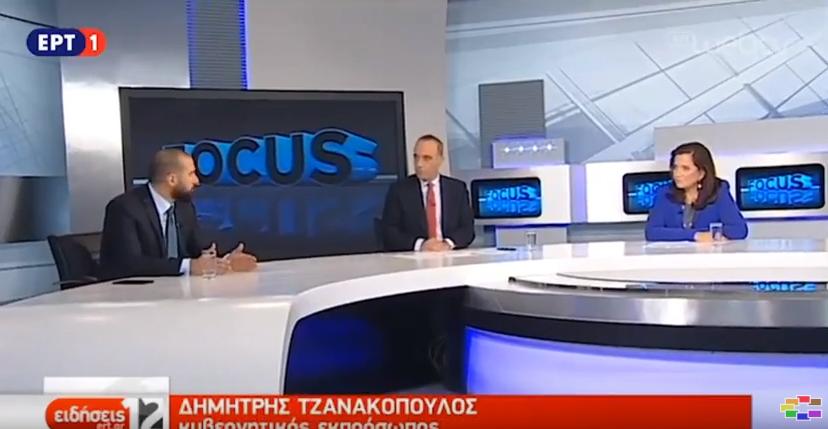 Ѕанакопулос  Име за севкупна употреба подразбира и промена во македонскиот Устав