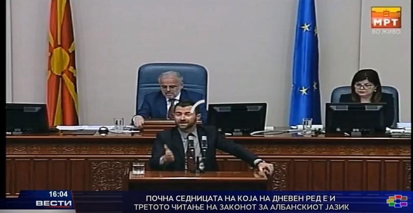 Почна седницата на која на дневен ред е и третото читање на Законот за албанскиот јазик